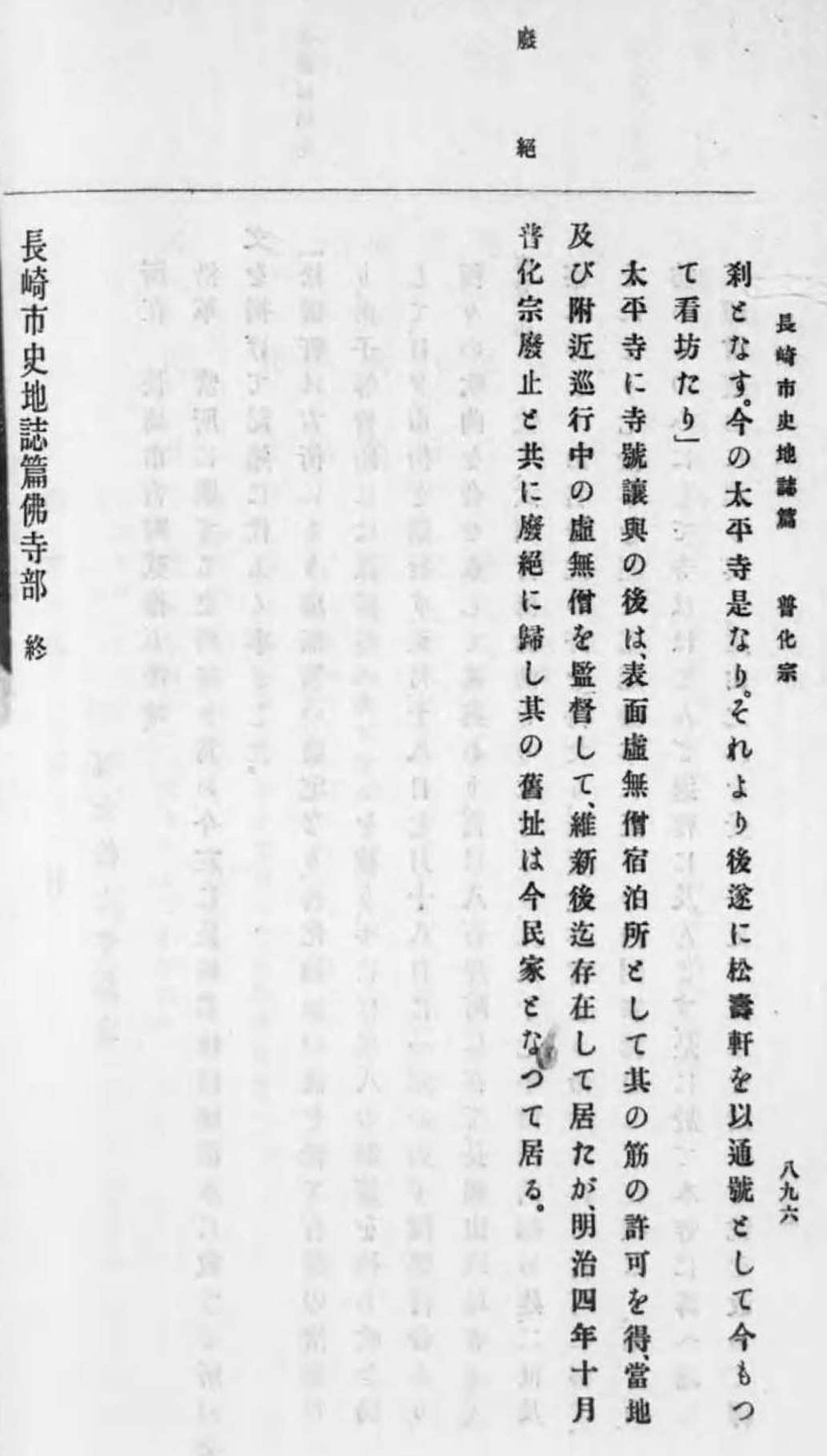 History of Nagasaki City: Buddhist Temples Vol. 2, p. 896