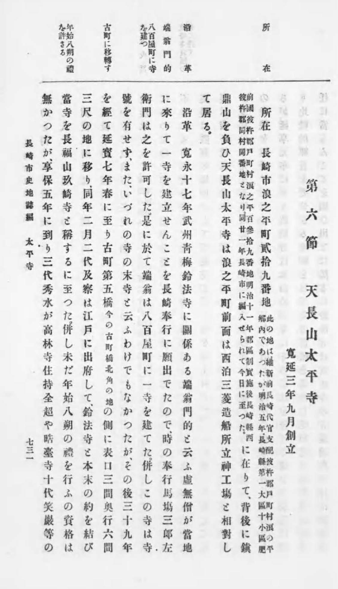 History of Nagasaki City: Buddhist Temples Vol. 1, p. 731