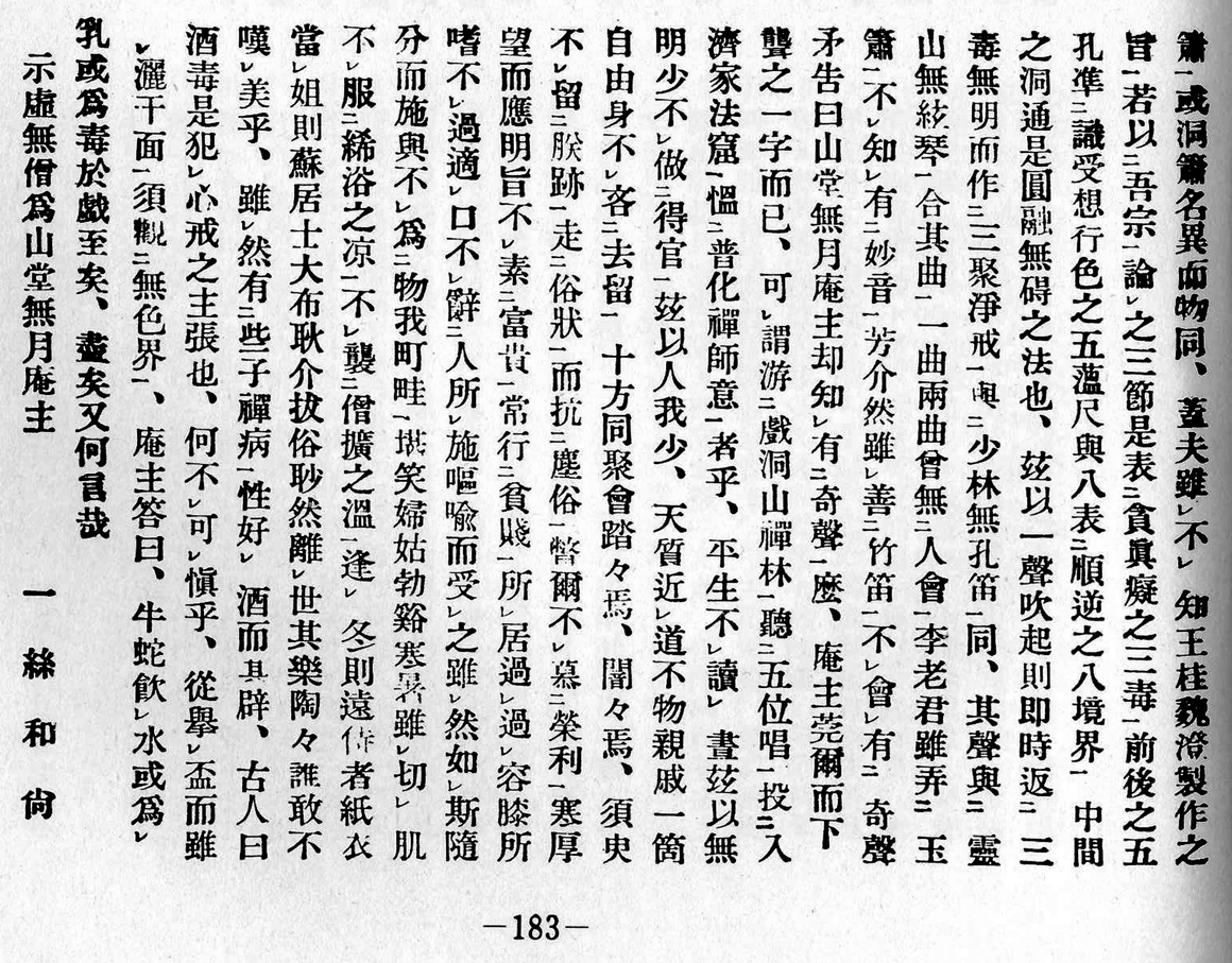 Kowata Suigetsu's 1981 version of Isshi's Bunshu's Letter, bottom