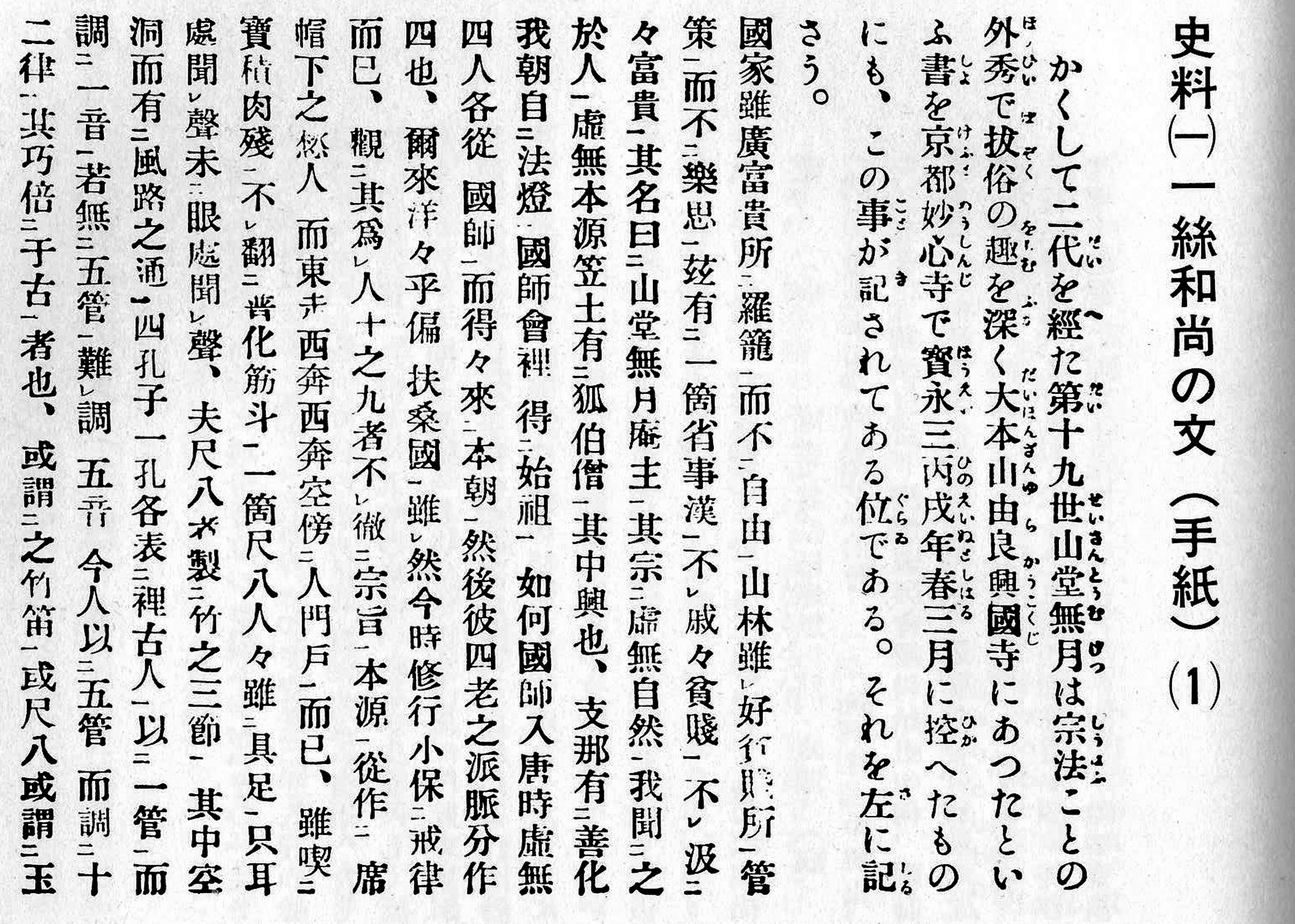 Kowata Suigetsu's 1981 version of Isshi's Bunshu's Letter, top