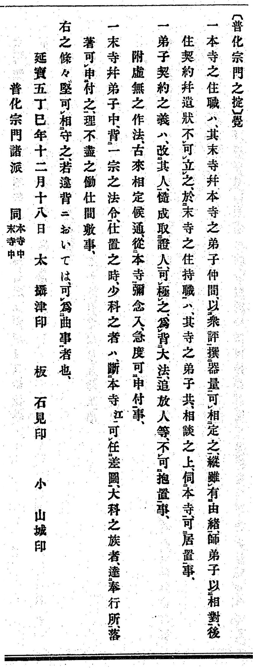 1678-1-11 Enpō 5 Oboe document reproduction printed in Koji Ruien, 1880 edition