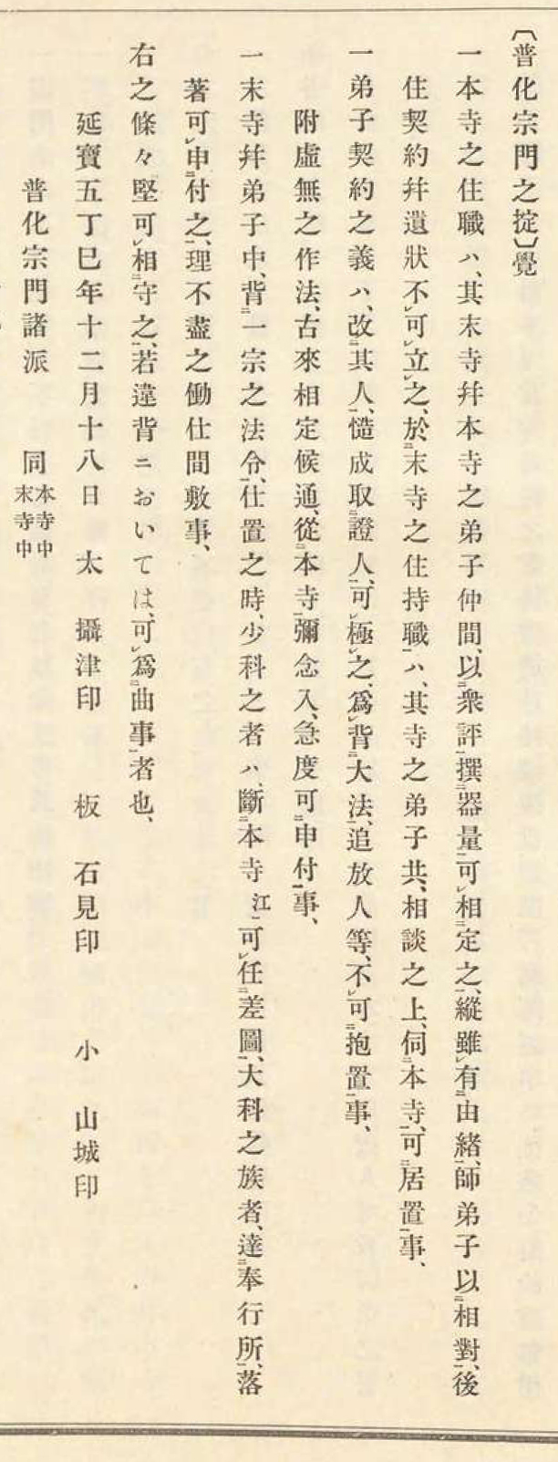 1678-1-11 Enpō 5 Oboe document reproduction printed in Koji Ruien, 1938 edition