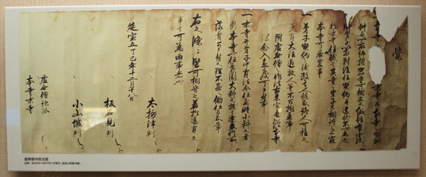 1678-1-11 Enpō 5 Oboe document reproduction displayed at Matsudo City Museum in Chiba