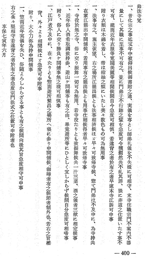 The 1722 Reihō Temple Memorandum A