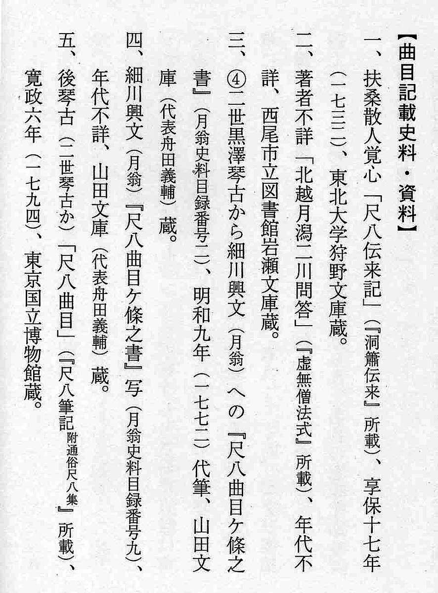 The Tsukitani Tsuneko shakuhachi kyoku list page 62, top