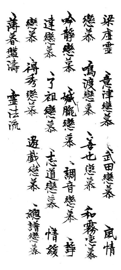 List of 34 early shakuhachi honkyoku in the Shakuhachi denraiki