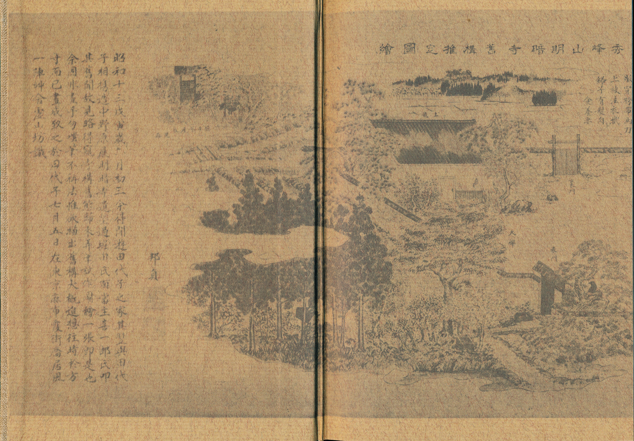 Horizontal scroll depicting the Edo Period My&#0333;an Temple in the Echigo Province. No date given.<BR> Printed on the inside of the hardcover of Tomimori Kyozan, 1979.<BR> Left section of the scroll.