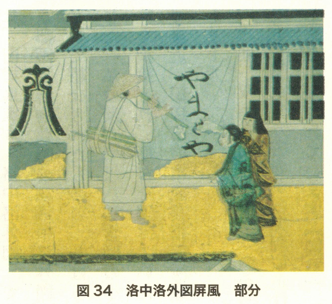 Picture of a Komosō in a Kyōto street