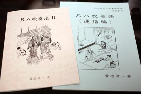 Kishi Kiyokazu publications about shakuhachi playing