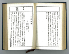 'Rakuami' in the Kyôgen-ki - 1917 version. Photo: The Royal Library, Copenhagen, Denmark. Left-click to open PDF with the complete 'Rakuami' text.